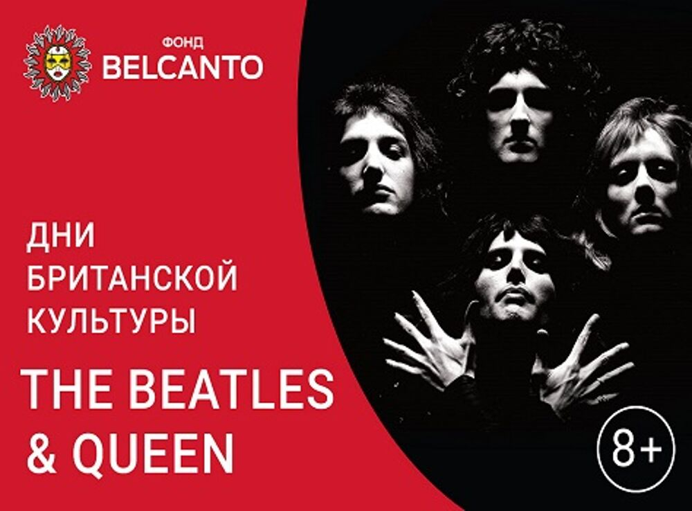 The Beatles & Queen