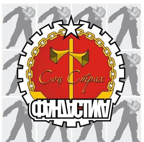 Фантастика - СОЦ СТРАХ/2010