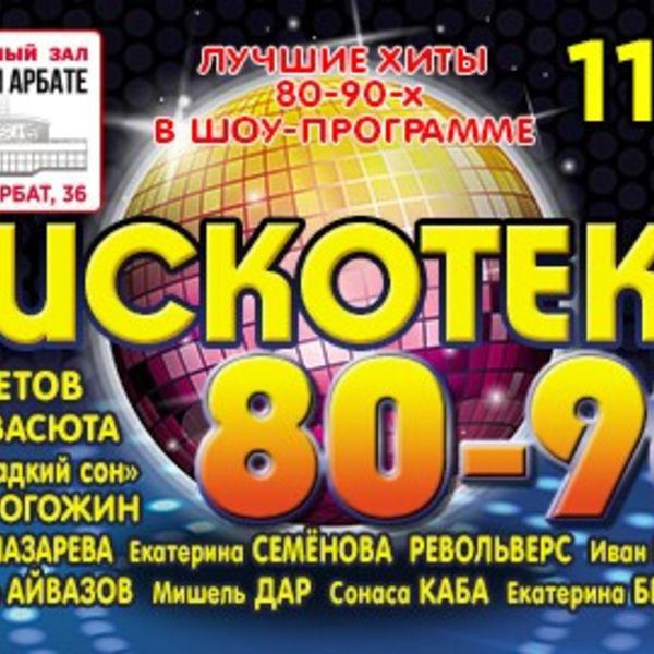 Ночной клуб дискотека 90 в москве в ночном клубе для женщин