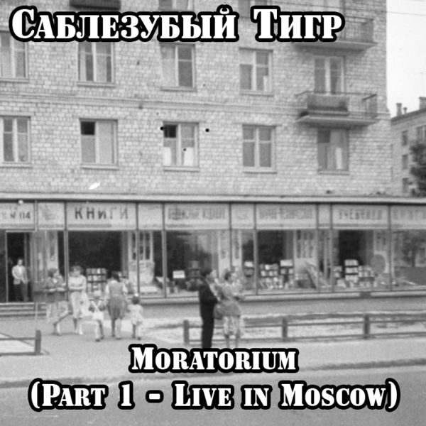 Саблезубый Тигр - Moratorium (Part 1 - Live in Moscow)