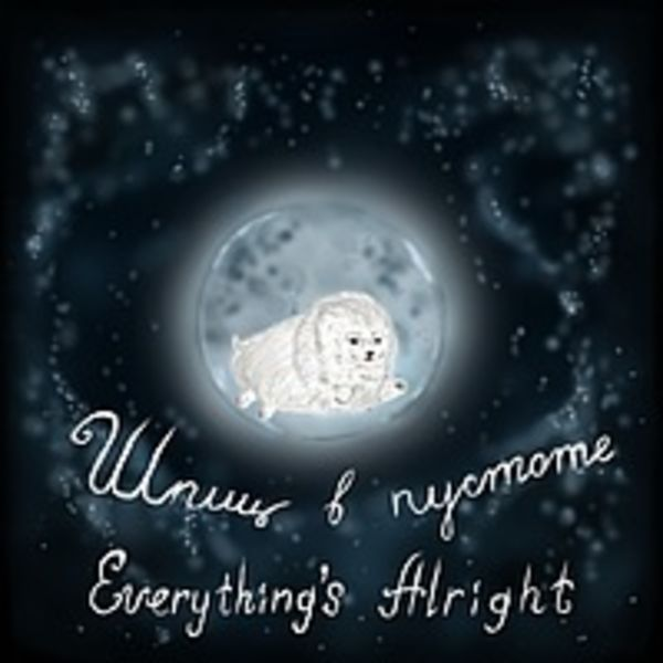 Шпиц в пустоте - 2017 - Everything's Alright (Single)