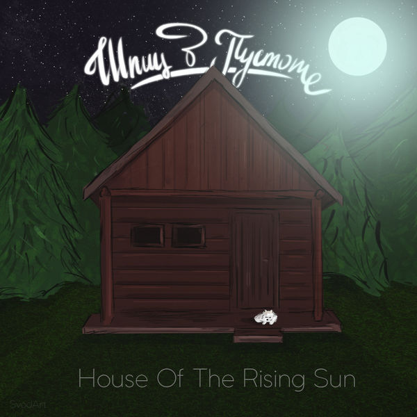 Шпиц в пустоте - 2017 - House of the Rising Sun (Single)